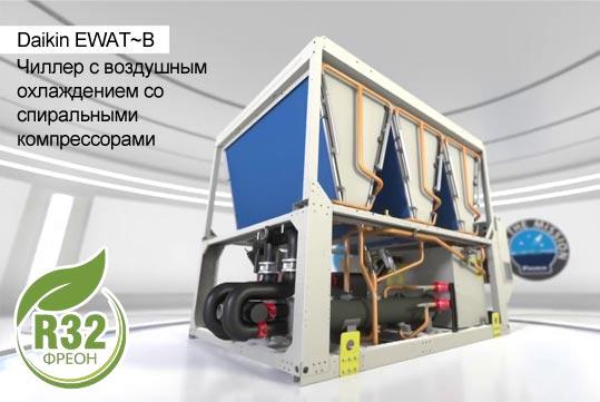 Daikin EWAT~B Чиллер с воздушным охлаждением со спиральными компрессорами